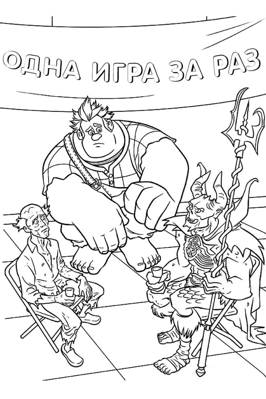 Раскраска Ральф в кружке злодеев