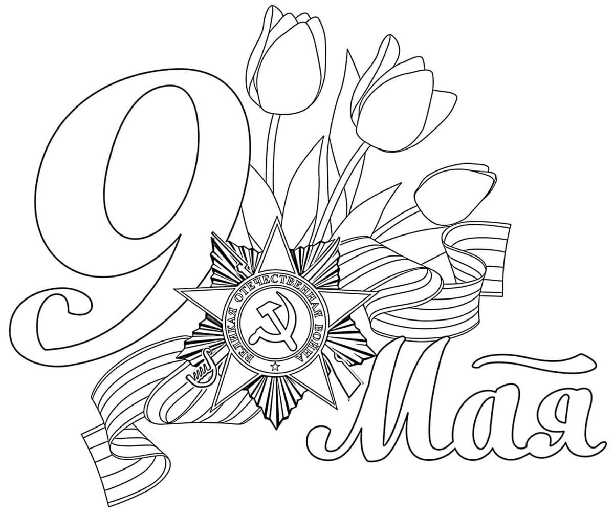 Раскраска Рисунок на 9 мая