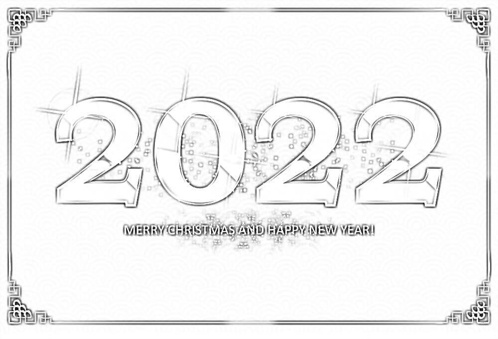 Раскраска С Новым годом 2022 8