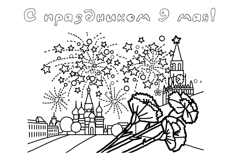 Раскраска С праздником 9 мая!