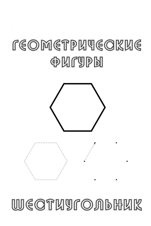 Раскраска Шестиугольник