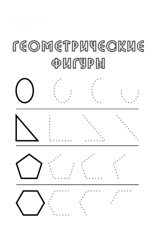 Раскраска Сложные геометрические фигуры