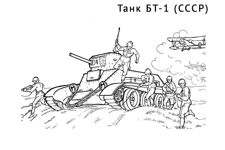 Раскраска Танк БТ-1