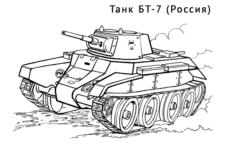 Раскраска Танк БТ-7
