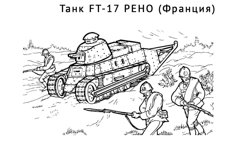 Раскраска Танк FT-17 РЕНО