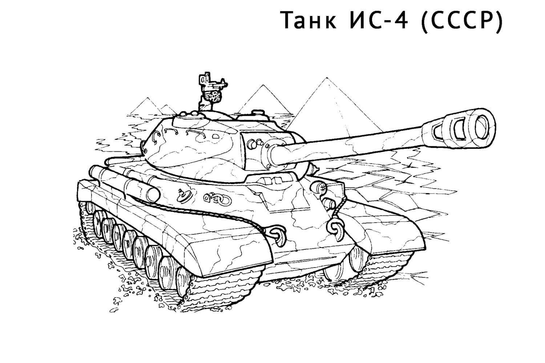 Раскраска Танк ИС-4