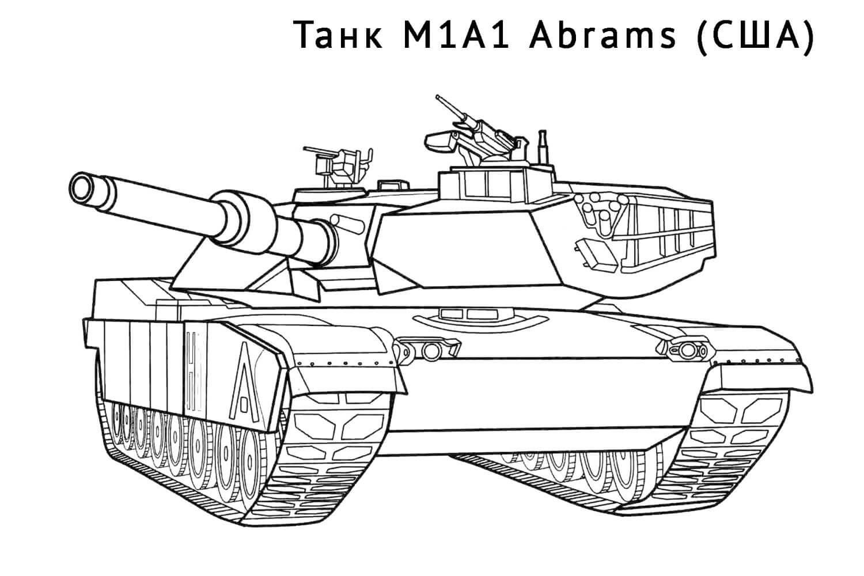 Раскраска Танк М1А1 Абрамс США