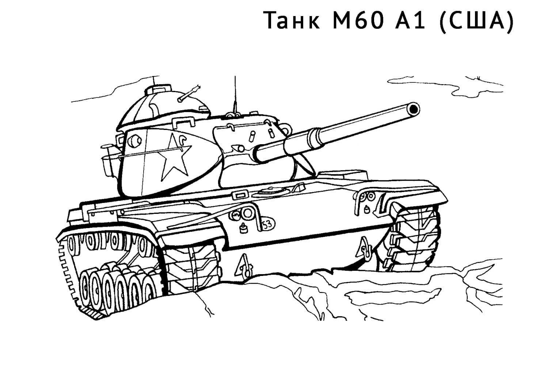 Раскраска Танк M60 A1
