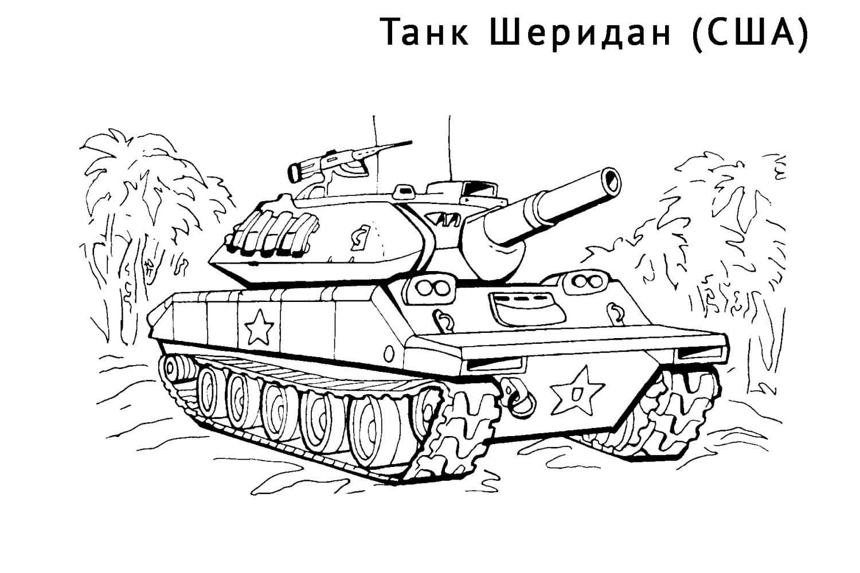 Раскраска Танк Шеридан