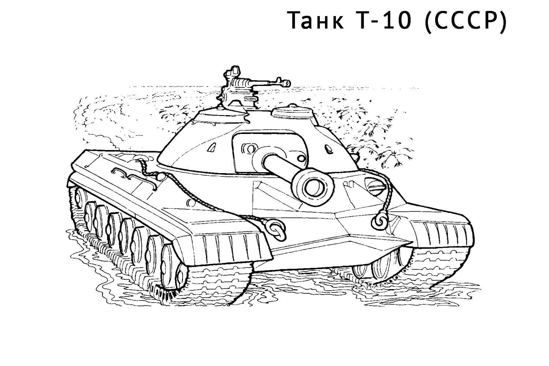 Раскраска Танк Т-10