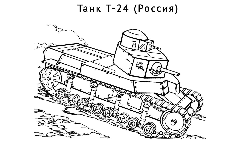 Раскраска Танк Т-24