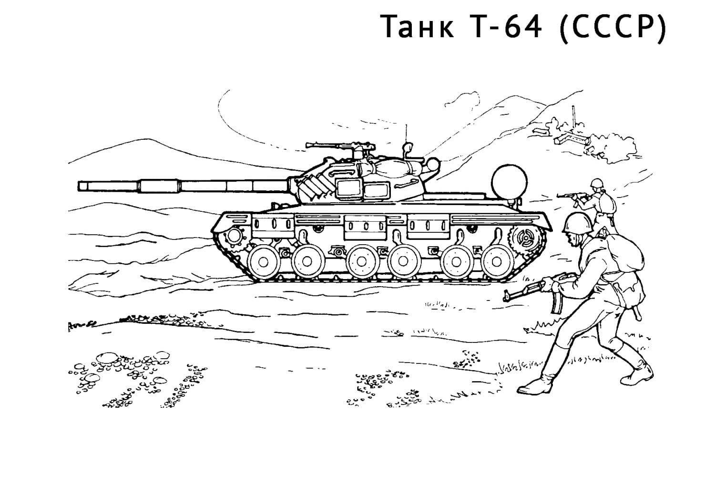 Раскраска Танк Т-64