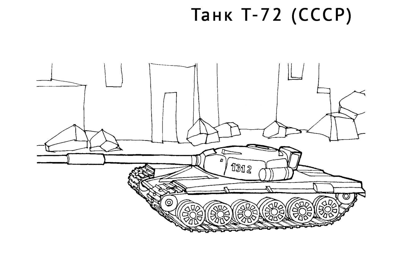 Раскраска Танк Т-72