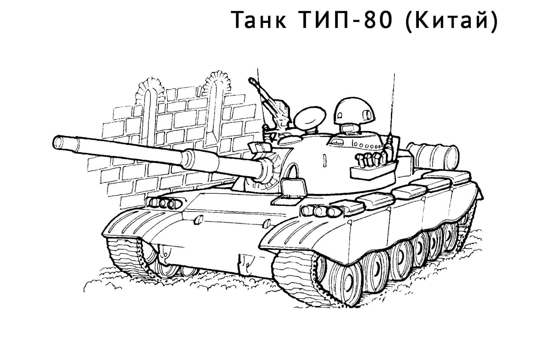 Раскраска Танк ТИП-80