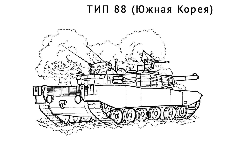 Раскраска Танк ТИП 88