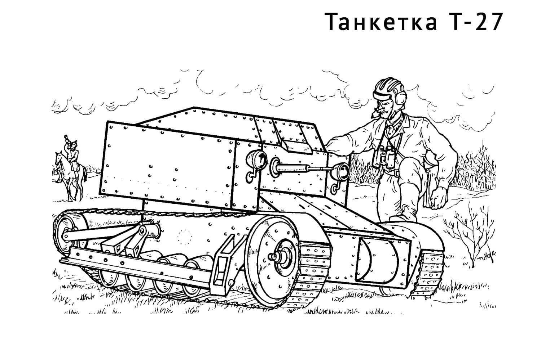 Раскраска Танкетка Т-27