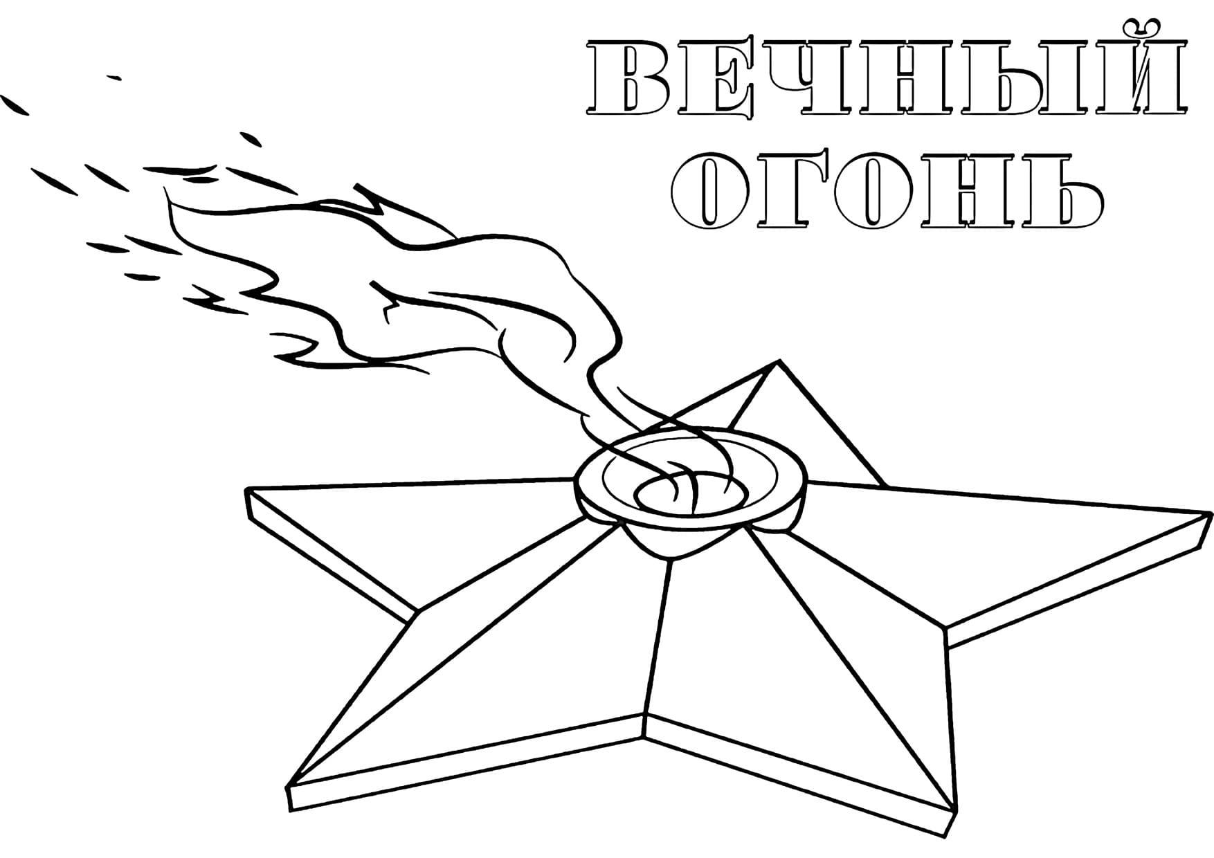 Раскраска Вечный огонь к 9 мая