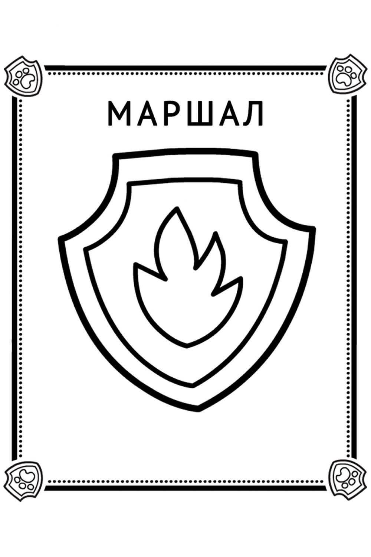 Раскраска Значок Маршала